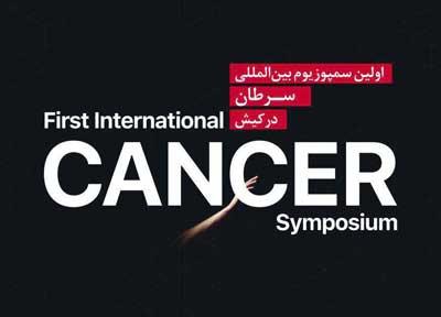 برگزاری سمپوزیوم بینالمللی سرطان جهت راهاندازی مرکز درمان سرطان در کیش