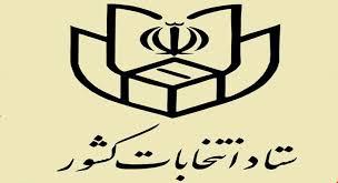 ثبتنام 51 داوطلب در انتخابات میاندورهای دهمین دوره مجلس در غرب هرمزگان + اسامی