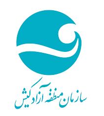 بخشودگی جرائم تأخیر پرداخت بدهی توسط سازمان منطقه آزاد کیش