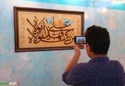 برگزاری نمایشگاه میراث نبی(ص) در جزیره کیش
