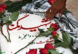 برگزاری مراسم گرامیداشت شهدای مدافعان حرم در مصلای کیش+ تصاویر
