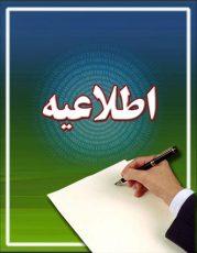 برگزاری کنفرانس و کارگاه های آموزشی بیمارستان در بهمن ماه