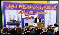 پایگاه عملیاتی ملی حفاری درجزیره کیش افتتاح شد