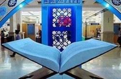 دوره های آموزشی فرهنگسرای قرآن و عترت در کیش برگزار می شود
