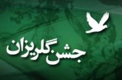 254 میلیون تومان کمک مردمی و آزادی 11 زندانی در جشن گلریزان در کیش
