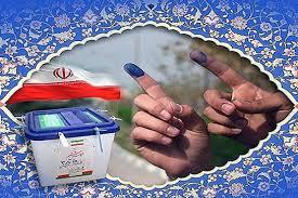 اسامی افراد تأیید صلاحیت شده در غرب هرمزگان برای کاندیداتوری در انتخابات مجلس