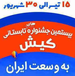 آغاز بیست و یکمین جشنواره تابستانی کیش از ۸ تیر
