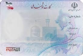 سامانه ثبت نام کارت ملی هوشمند در کیش راه اندازی شد