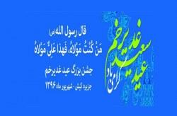 جشن بزرگ عید سعید غدیر خم در کیش برگزار می شود