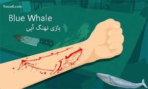 پای نهنگ آبی به زایندهرود باز شد