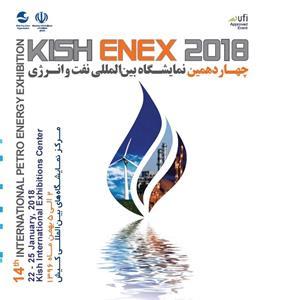 آغاز به کار چهاردهمین نمایشگاه بین المللی نفت و انرژی در کیش
