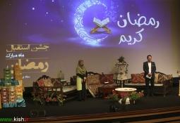 دانلود جدول اوقات شرعی رمضان ۹۸ به افق کیش