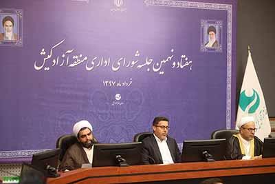 گزارش تصویری/ هفتادونهمین جلسه شورای اداری منطقه آزاد کیش