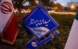 """یک میدان در کیش به اسم """"پرستار"""" نامگذاری شد + تصاویر"""
