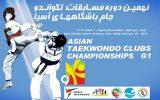 دانشگاه آزاد قهرمان تکواندو جام باشگاههای آسیا