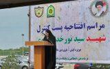 افتتاح پست کنترل شهید نورخدا موسوی / عبور مسافران از دستگاه ایکسری