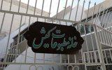 فراخوان عضویت در خانه مطبوعات کیش + شرایط