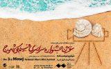 سومین جشنواره فیلم موج کیش برترینهای خود را شناخت + حواشی