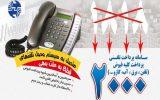 سامانه ۲۰۰۰ برای پرداخت قبض تلفنهای ثابت و همراه