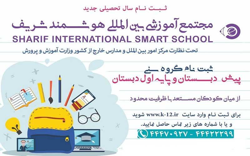 مجتمع آموزشی بین المللی هوشمند شریف
