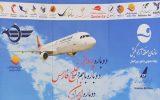 افزایش نرخ بلیت هواپیما + لیست قیمت