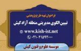 فراخوان طرح پژوهشی تبیین الگوی مدیریتی سازمان منطقه آزاد کیش