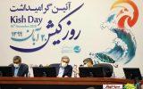گزارش تصویری | مراسم روز کیش
