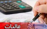 بررسی معافیت مالیاتی کارکنان مناطق آزاد در کمیسیون اقتصادی مجلس