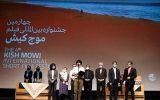 تقدیر از آثار برگزیده چهارمین جشنواره فیلم موج کیش